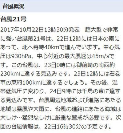 Cut2017_1022_1325_45_2